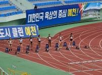 예천 육상 대회 격려